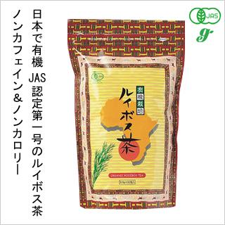 【有機JAS認定国内第一号のルイボス茶/有機発酵ルイボス茶葉使用のノンカフェイン&ノンカロリー】有機栽培ルイボス茶(3.5g×50包) [商品番号:ke3582]