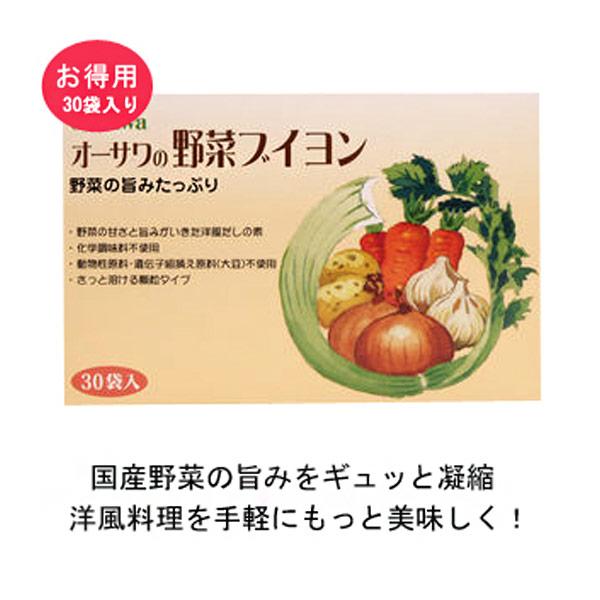 【お得用30包入り】オーサワの野菜ブイヨン(徳用/30包入り) [商品番号:ke3584]