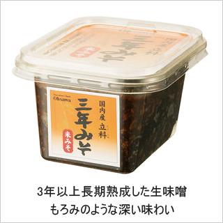 【米味噌/国産原料使用で3年以上長期熟成】国内産立科三年みそ(米)300g [商品番号:ke3597]