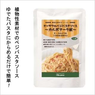 【国産大豆ミート使用】オーサワのベジパスタソース(カルボーナーラ風)140g [商品番号:ke3598]