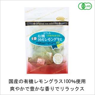 【レモングラスの爽やか飲料】有機国産レモングラスTB(ティポット用)20g(2.5g×8袋) [商品番号:ke3602]