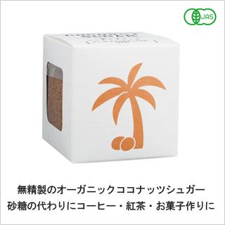 【低GI食品(血糖値上昇ゆるやか)/まろやかな甘みと黒糖のようなコク】オーガニックココナッツシュガー250g [商品番号:ke3614]
