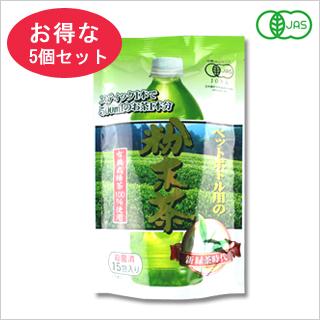 【マイボトルで持ち運ぶ/お得な5個セット】粉末有機茶「新緑茶時代」(15包×5個) [商品番号:ke3626]