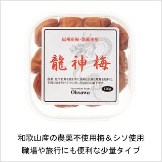 【持ち運び便利な少量パック】龍神梅(カップ)120g [商品番号:ke3641]