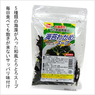 【5種類の海藻たっぷりのトロミある美味しい和風スープ】海苔わかめスープ30g [商品番号:ke3649]