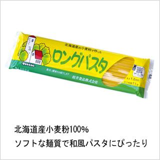 【北海道産小麦粉100%のスパゲッティ】ロングパスタ300g [商品番号:ke3662]