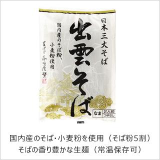 【自家製粉した挽きたてそば粉使用/常温保存可の生そば】出雲そば200g(100gX2袋) [商品番号:ke3663]