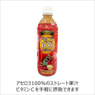 【ビタミンC摂取に!/アセロラ100%のストレート果汁】アセロラ100(500ml) [商品番号:ke3667]