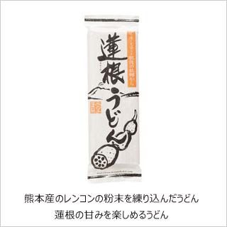 【レンコンを練り込んで美味】蓮根うどん200g [商品番号:ke3670]