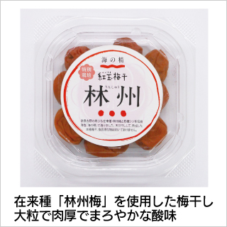 【希少な在来種「林州梅」を使用/大粒で肉厚&果肉が多く柔らかい】海の精 紅玉梅干 林州120g [商品番号:ke3692]