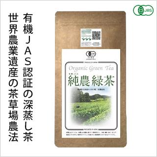 ◆廃盤商品◆ 【静岡産のおいしい有機深蒸し茶/世界農業遺産の「茶草場農法」で栽培】純農緑茶80g(茶葉) [商品番号:ke3729]