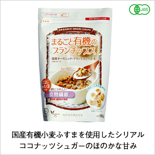 【有機小麦ふすま使用のシリアル/噛むほどに小麦の香ばしい風味】まるごと有機のブランチップス160g [商品番号:ke3765]