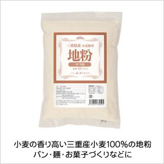 【小麦の香り高い三重産小麦100%の地粉】三重県産小麦使用 地粉(中力粉)1kg [商品番号:ke3778]
