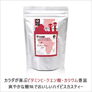 【ビタミンC・クエン酸・ポリフェノール含有/色鮮やか&ほど良い酸味で美味しい/冬はホットでどうぞ!】ハイビスカスティー100g(5g×20包) [商品番号:ke3781]