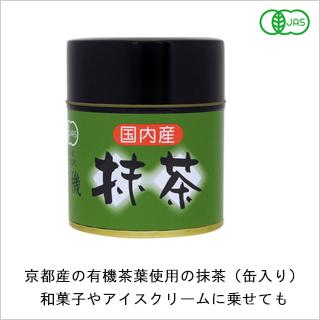 【京都産の有機茶葉使用の抹茶】有機抹茶(缶入り)30g [商品番号:ke3794]