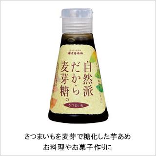 【国産さつまいもの芋あめ】自然派だから麦芽糖(さつまいもねり飴)200g [商品番号:ke3812]