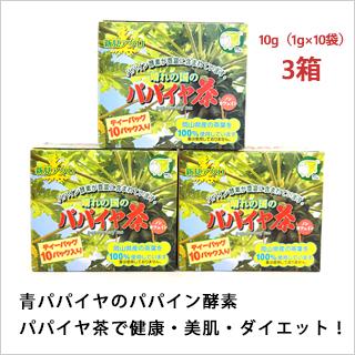 【青パパイヤ葉茶のお得なセット】パパイヤ茶(ティーバッグ)3個セット [商品番号:ke3814]