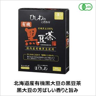 【北海道産有機黒大豆100%の黒豆茶/黒大豆の芳ばしい香りと旨み】有機黒豆茶(ティーバッグ20包) [商品番号:ke3823]