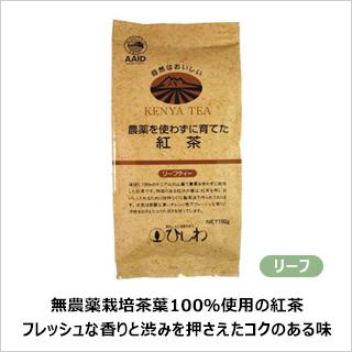 【リーフ/無農薬栽培茶葉100%の紅茶/フレッシュな香りとコクのある味】農薬を使わずに育てた紅茶(リーフ)100g [商品番号:ke3827]