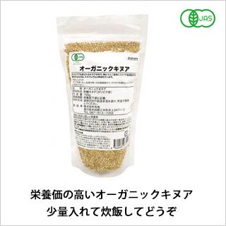 【お米に混ぜて炊いて/プチプチとした弾力のある食感/タンパク質含有が多い】オーガニックキヌア150g [商品番号:ke3835]