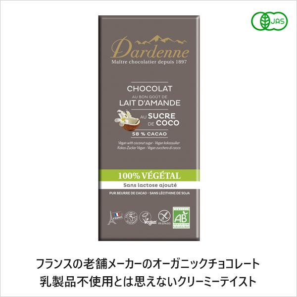 【季節限定品/有機カカオ44%の無添加オーガニックチョコレート/ナッツの香りとアーモンドミルクのクリーミーな味わい】ダーデン有機ココシュガーチョコアーモンドミルク100g [商品番号:ke3837]
