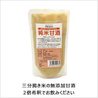 【数量限定品/岡山産三分搗き米を米をこうじで発酵/約2倍希釈で飲むほか甘味料にも】純米甘酒250g [商品番号:ke3864]
