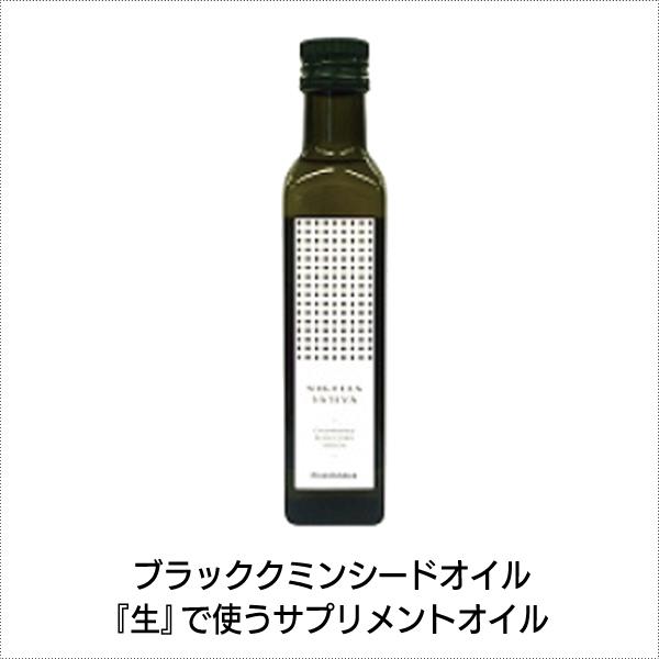 【『聖なるオイル』と呼ばれるオーガニック食用油(サプリメントオイル)/ミネラル・ビタミン・アミノ酸・チモキノン」豊富/サラダ・ドレッシング・カレーにも】ブラッククミンシードオイル250ml [商品番号:ke3911]