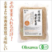 【軽く洗って入れるだけ】オーサワの有機活性発芽玄米500g [商品番号:ke3148]