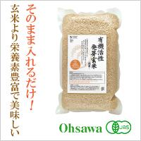 【活性発芽玄米お得用】オーサワの有機活性発芽玄米2kg [商品番号:ke3147]