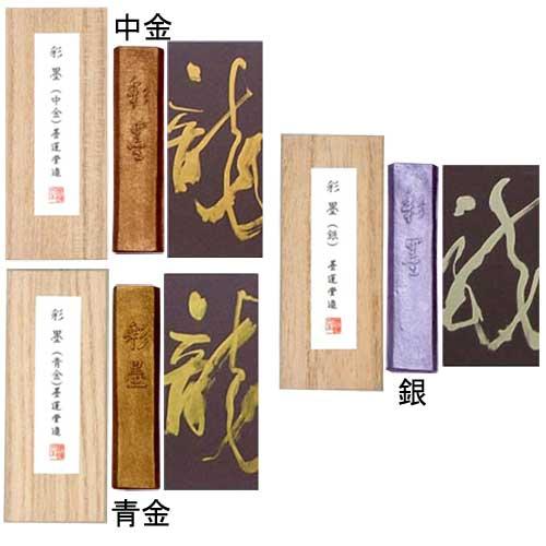 15104s 墨運堂 彩墨  金銀墨