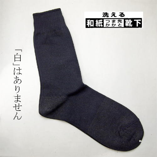 180049s 和紙靴下 スタンダード 紳士MからL用 WK-1400 色選択