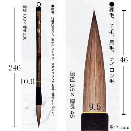 22919 墨運堂 太筆 永春