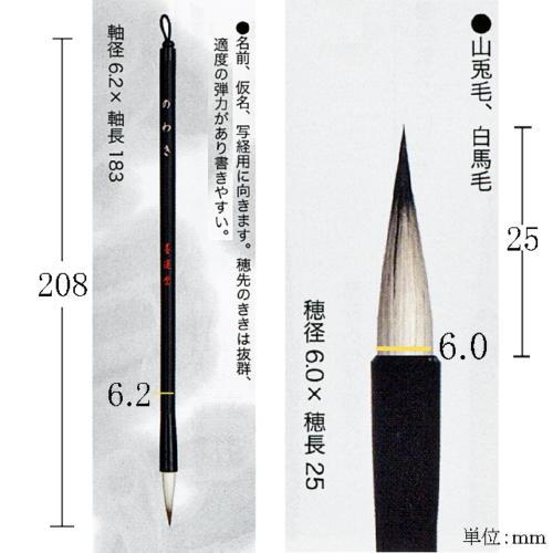 22974 墨運堂 太筆 霜林