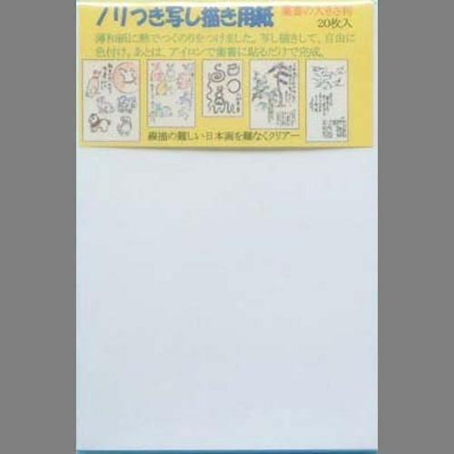 24656 ノリ付写し描き用紙 葉書判20p
