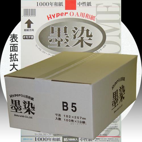28904b HyperOA和紙 墨染B5判 1袋100枚入 10袋入り