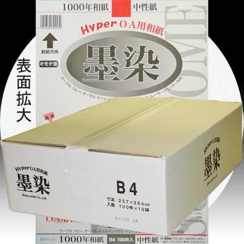 28905b HyperOA和紙 墨染B4判 1袋100枚入 10袋入り