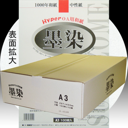 28907b HyperOA和紙 墨染A3判 1袋100枚入 10袋入り