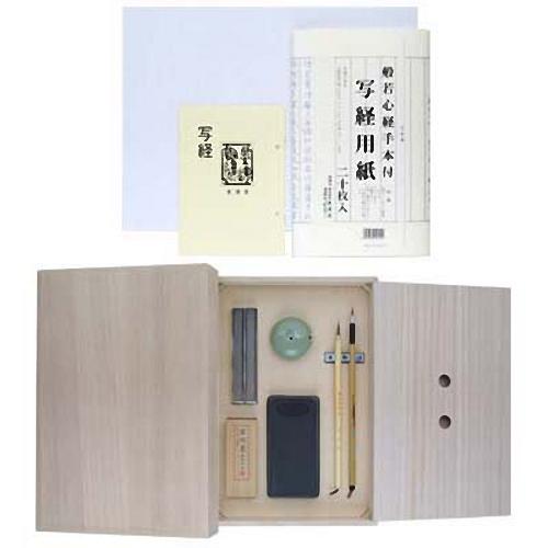 29305 写経セット硯箱付