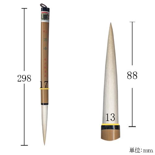 600380 中国筆 極品 頂峰 三号 蘇州湖筆廠製 金鼎牌230219