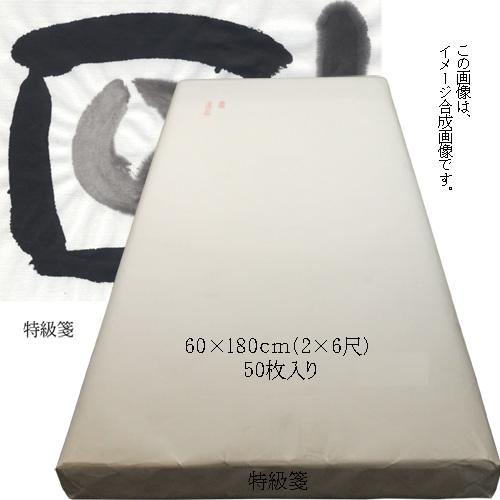 603417 手漉き画仙紙 特級箋 60×180cm(2*6尺) 50枚 040088