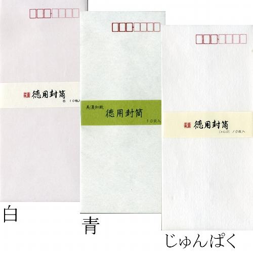 605116 美濃和紙 徳用封筒 10枚入り 色選択