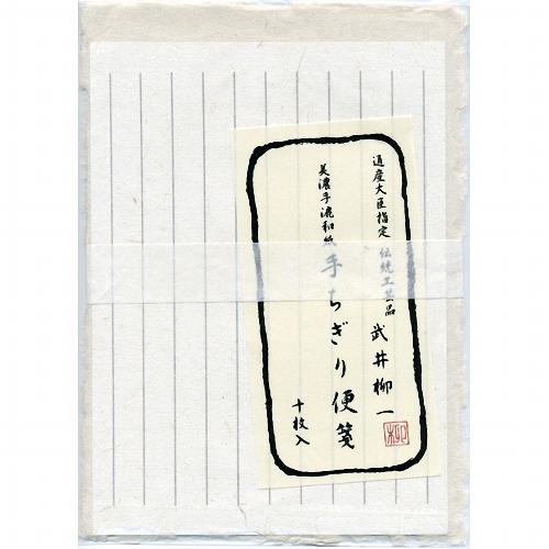 605128 美濃手漉和紙 手ちぎり便箋 10枚入り RT01