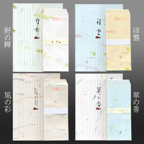 605133s レターセット 彩シリーズ 便箋10枚、封筒5枚付き 0691 選択