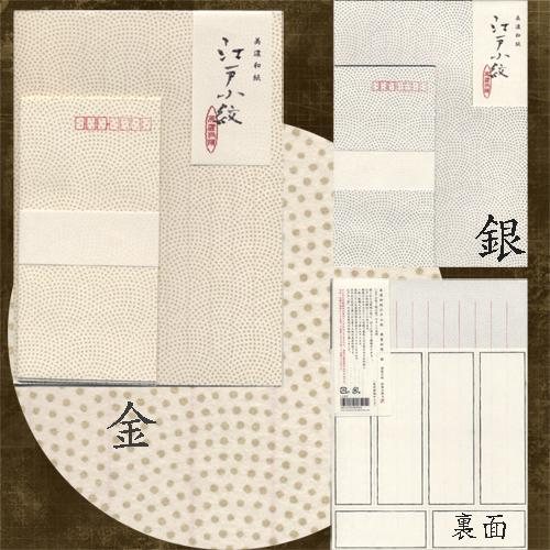 605141s 美濃和紙江戸小紋 便箋封筒(便箋6枚+封筒3枚入)宛名シート付 色選択