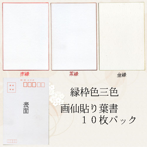 605224s ハガキ 画仙貼り 縁色付き 10枚パック 0572 縁色選択