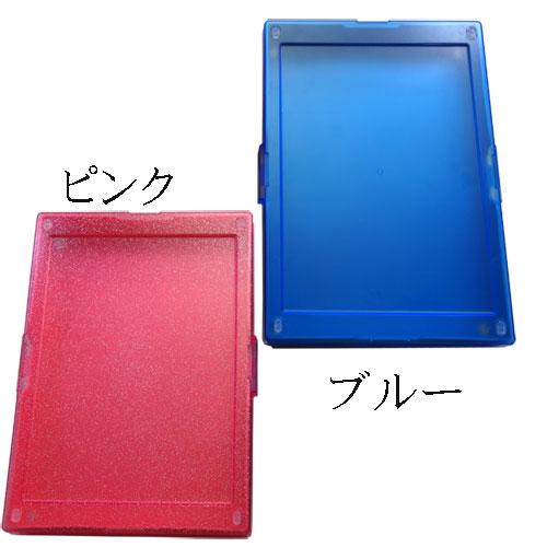 606037s お習字箱用ハードケース(クリアブルー・ピンク)