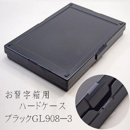 606039 お習字箱用ハードケース ブラックGL908-3