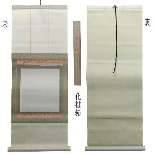 607029 新装軸 色紙判 作品保護カバー付