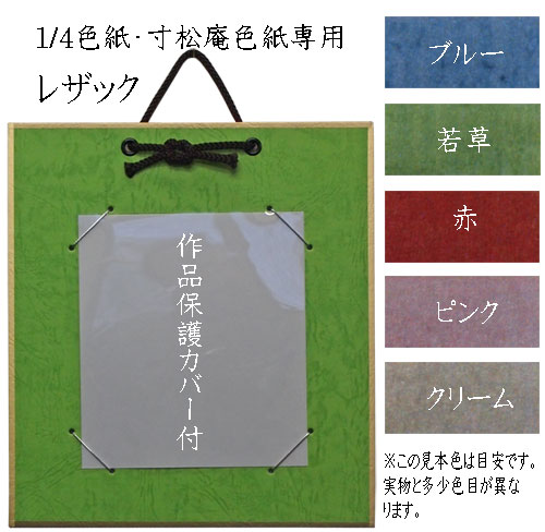 607047s 1/4色紙掛けレザック  作品保護カバー付 色選択 【メール便対応】
