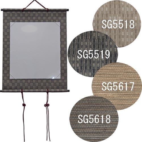 607069s 大色紙用タペストリー SGシリーズ 1407/ 透明作品カバー付 柄選択